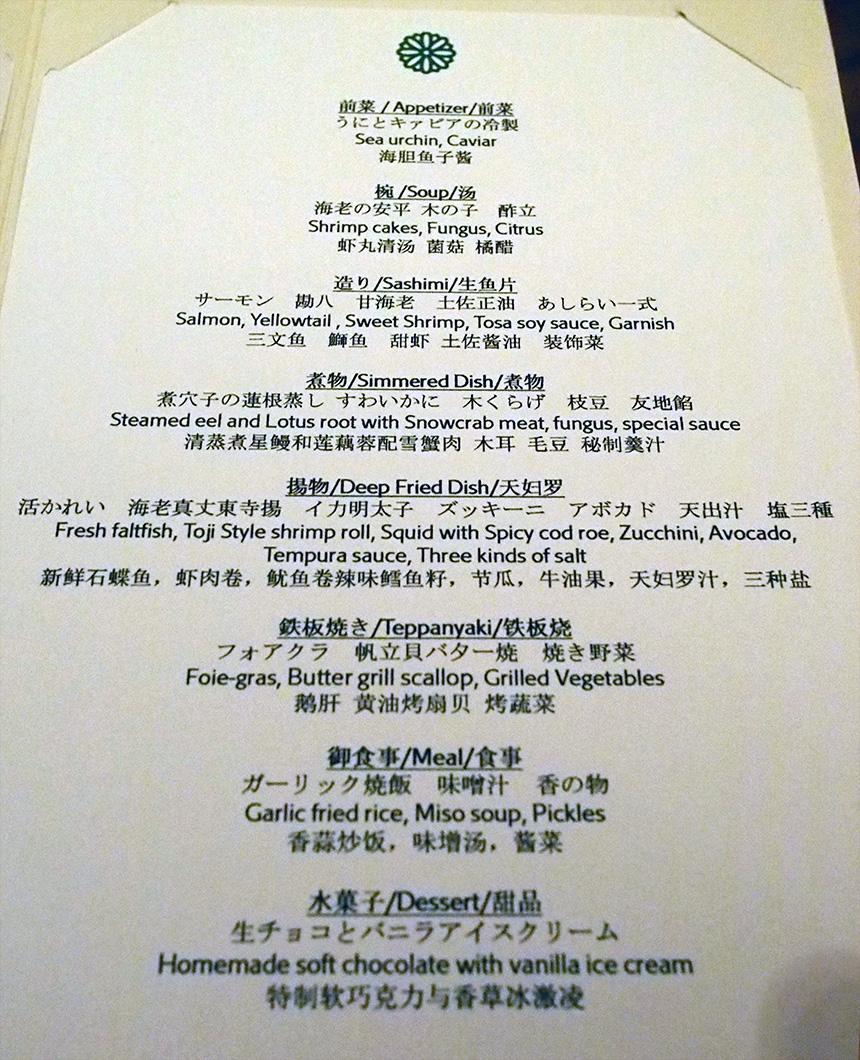 ina_menu